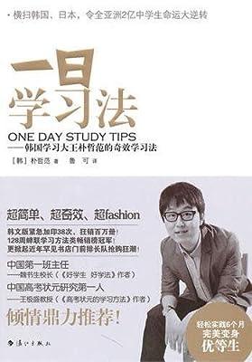一日学习法:韩国学习大王朴哲范的奇效学习法.pdf