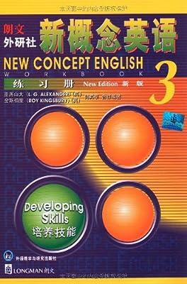 新概念英语3.pdf