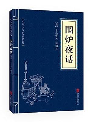 中华国学经典精粹·处世谋略必读本:围炉夜话.pdf