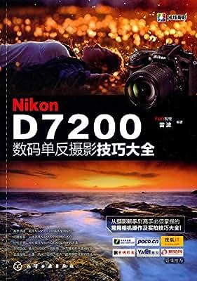 Nikon D7200数码单反摄影技巧大全.pdf