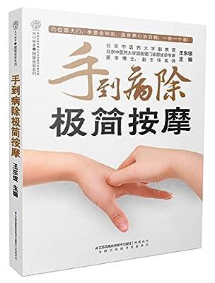 汉竹·手到病除极简按摩.pdf