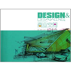 《设计与手绘表现丛书2:商业空间》