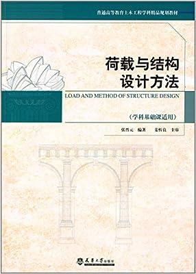 普通高等教育土木工程学科精品规划教材:荷载与结构设计方法.pdf