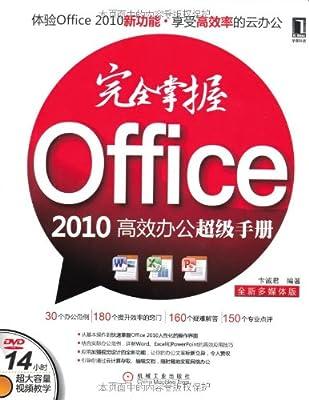 完全掌握Office 2010高效办公超级手册.pdf