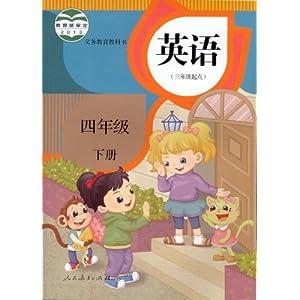 4小学英语精通四年级下册人教版义务教育教科书新彩版课本高清图片