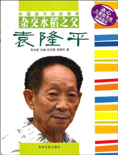 中国孩子的好榜样 杂交水稻之父袁隆平