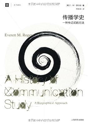 传播学史:一种传记式的方法.pdf