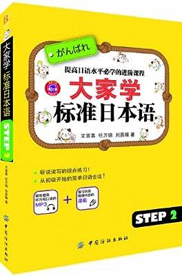 大家学标准日本语·Step2.pdf