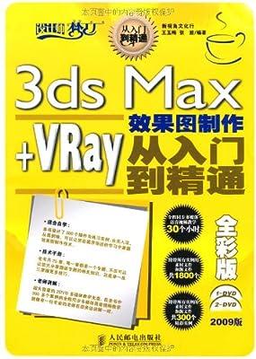 3dsMax+VRay效果图制作从入门到精通-全彩版-2009版-附2张DVD.pdf
