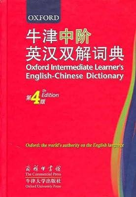 牛津中阶英汉双解词典.pdf