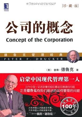 公司的概念.pdf