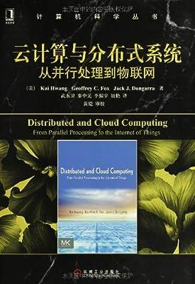 云计算与分布式系统:从并行处理到物联网.pdf