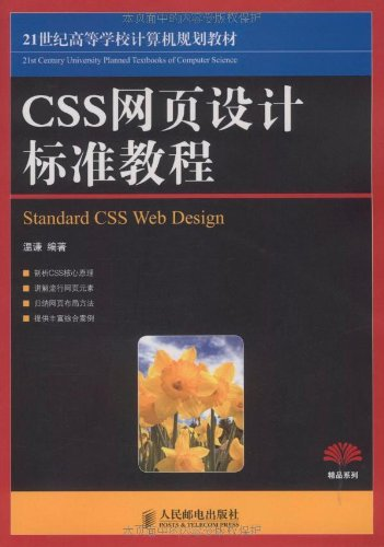 CSS网页设计标准教程