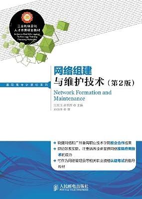 工业和信息化人才培养规划教材·高职高专计算机系列:网络组建与维护技术.pdf