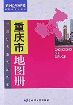 重庆市地图册.pdf