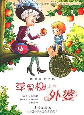 苹果树上的外婆.pdf