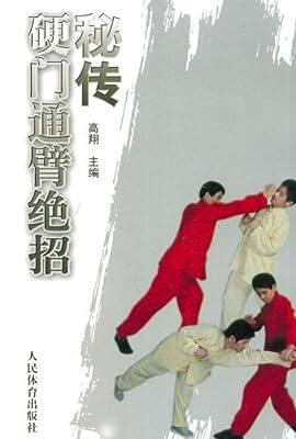 秘传硬门通臂绝招.pdf
