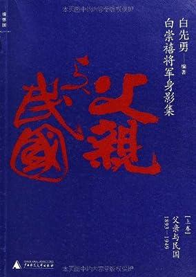 白崇禧将军身影集.pdf
