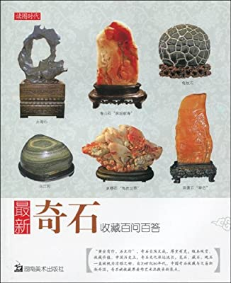最新奇石收藏百问百答.pdf