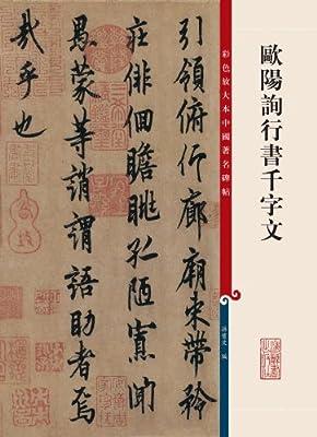彩色放大本中国著名碑帖•欧阳询行书千字文.pdf
