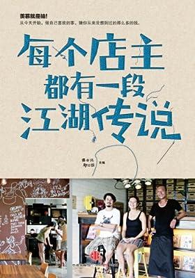 每个店主都有一段江湖传说.pdf