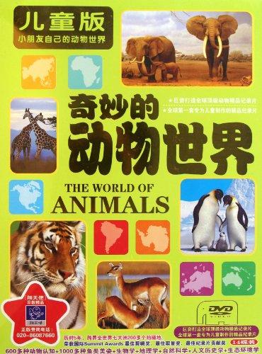 奇妙的动物世界(儿童版)(14dvd)