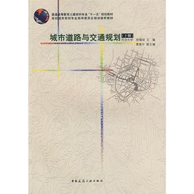 城市道路与交通规划.pdf
