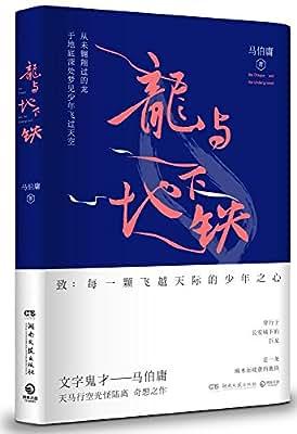 龙与地下铁.pdf