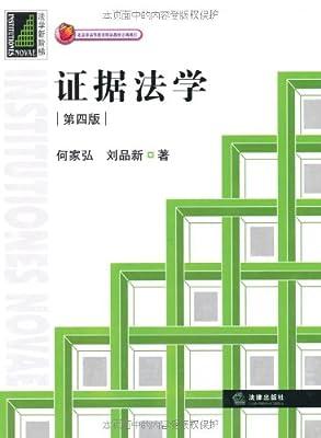 证据法学.pdf