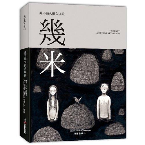 幾米新作,《并不很久很久以前》限时抢购价¥29.5  ——带你重回黑白年代