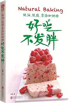 低油、低脂、零添加烘焙:好吃不发胖.pdf