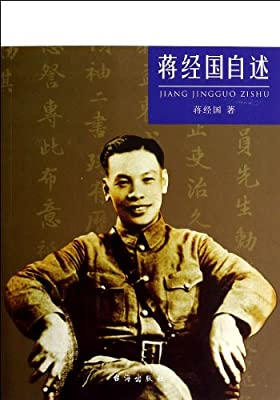 蒋经国自述.pdf