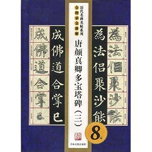 唐颜真卿多宝塔碑3 [平装]