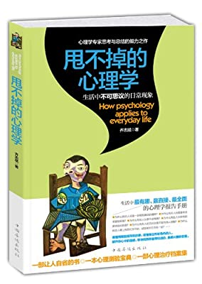 甩不掉的心理学:生活中不可思议的日常现象.pdf