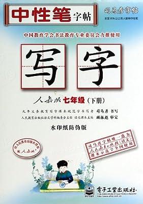 司马彦字帖:7年级写字.pdf