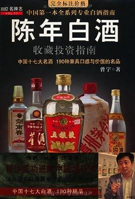 陈年白酒收藏投资指南:中国17大名酒、190余种兼具口感与价值的名品.pdf