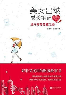 美女出纳成长笔记:通向财务总监之路.pdf