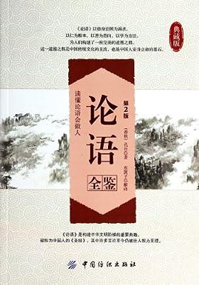论语全鉴.pdf