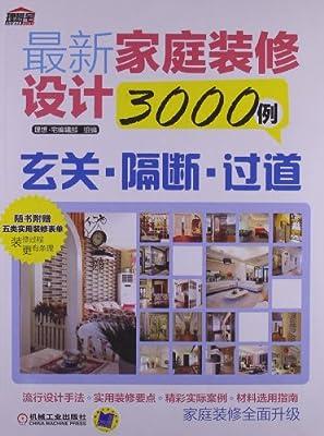 最新家庭装修设计3000例:玄关•隔断•过道.pdf