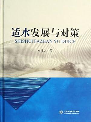 适水发展与对策.pdf