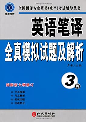 英语笔译全真模拟试题及解析.pdf