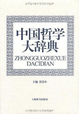 中国哲学大辞典.pdf