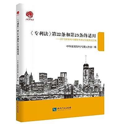 《专利法》第22条和第23条的适用:2015年专利代理学术研讨会优秀论文集.pdf