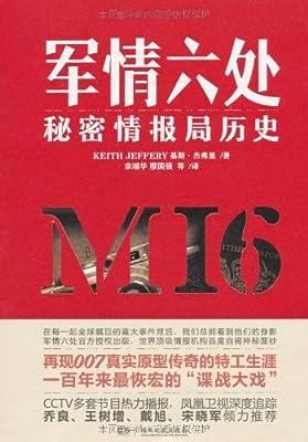 军情六处:秘密情报局历史.pdf