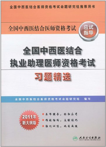 全国中西医结合执业助理医师资格考试习题精选 2011年新大纲版