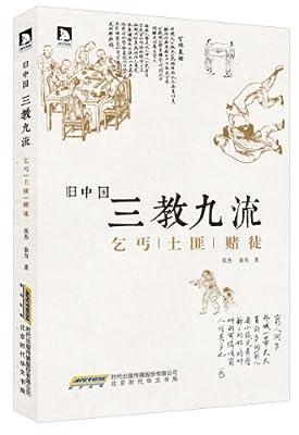 旧中国三教九流:乞丐、土匪、赌徒.pdf