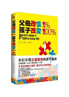 父母改变1%,孩子改变100%.pdf