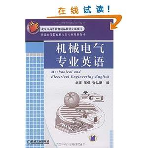 机械电气专业英语/王侃-图书-亚马逊