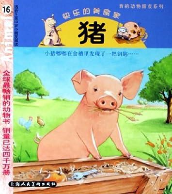猪(快乐的美食家适合5至10岁小朋友阅读)图片