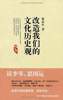 改造我们的文化历史观.pdf